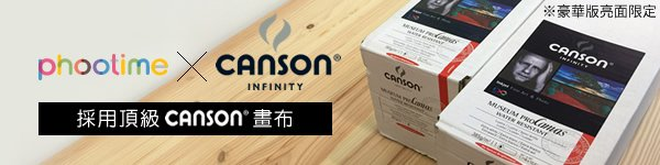 Canson Museum Pro Canvas